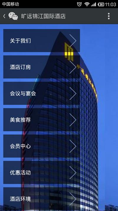 旷远锦江国际酒店
