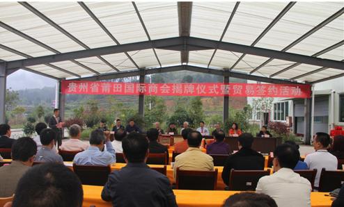 贵州省莆田国际商会揭牌仪式成功举行