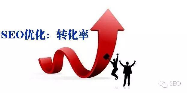 SEO优化:提升网站转化率就该如此去做