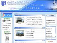 莆田市产权交易中心